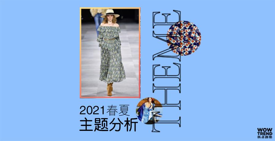 2021春夏主題分析/打開外祖母的衣櫥60年代style