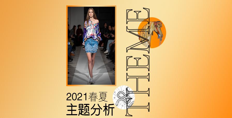 2021春夏主題分析/魅力十二生肖