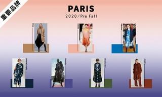巴黎:品牌推薦(2020初秋)