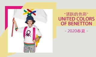 United Colors of Benetton  - 活躍的色彩(2020春夏)