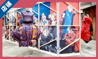 【店鋪賞析】Dover Street Market Beijing 迎來2020年春夏系列全新開季