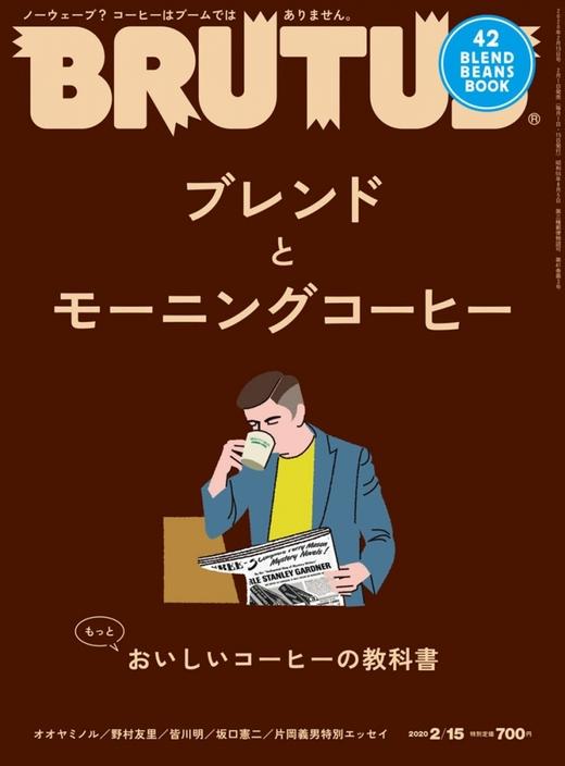 BRUTUS 日本 2020年3月