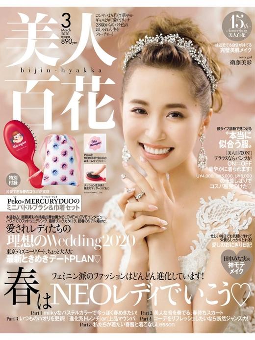 美人百花 日本 2020年3月