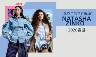 Natasha zinko - 烏克蘭的花卉市場(2020春游)
