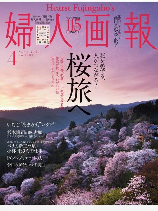 婦人畫報 日本 2020年4月