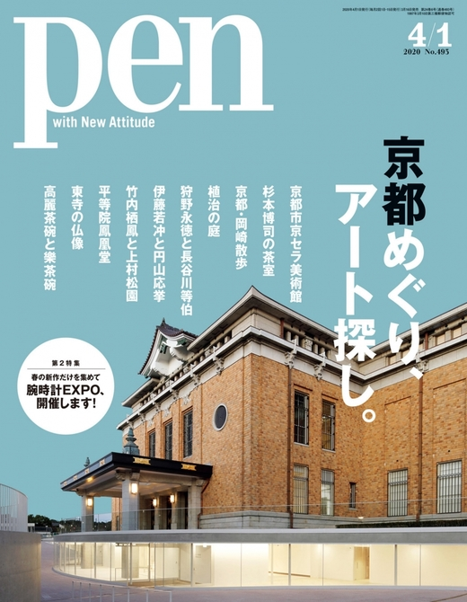 Pen 日本 2020年4月