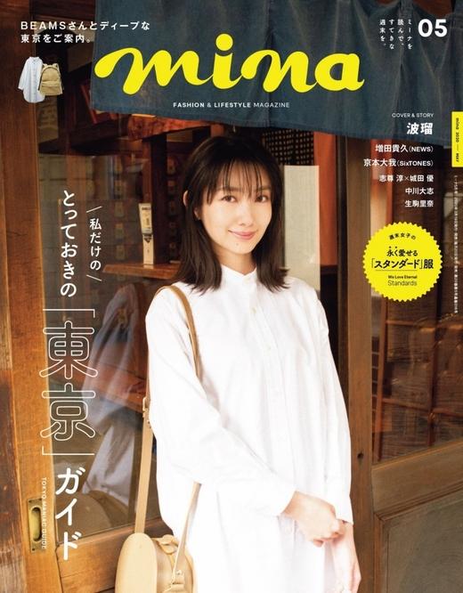 mina 日本 2020年5月