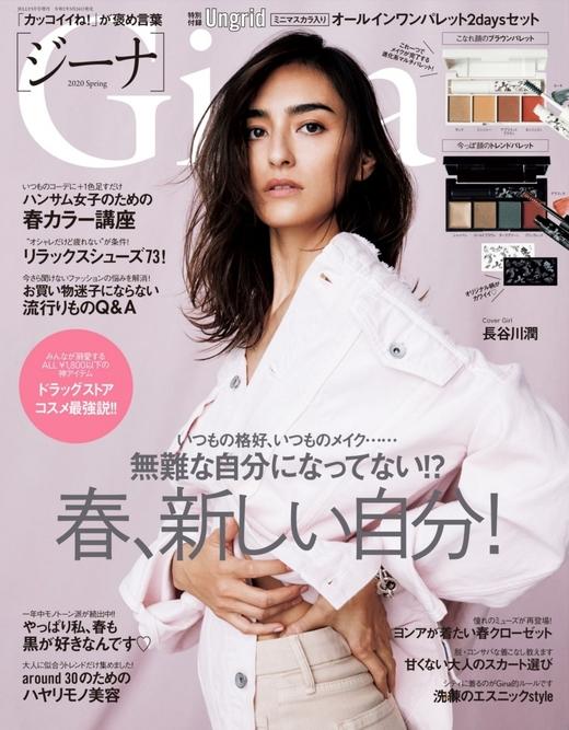Gina 日本 2020年4月