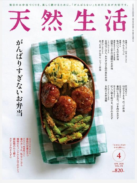 天然生活 日本 2020年4月