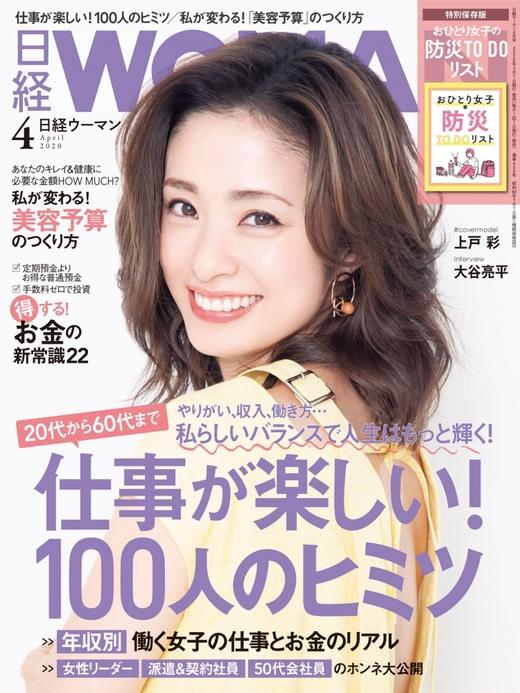 日経ウーマン 日本 2020年4月