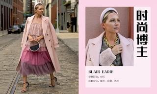 造型更新—Blair Eadie