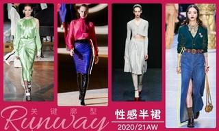 2020/21秋冬廓型:性感半裙