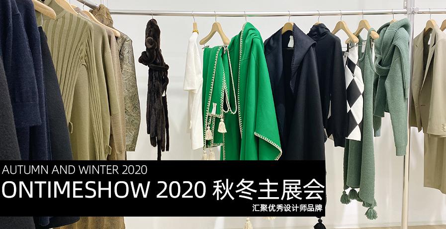 【展会】|汇聚优秀设计师品牌,Ontimeshow 2020 秋冬主展会正式开启