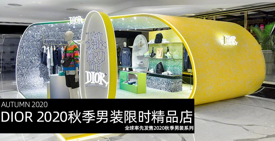 【快闪/期限店】|Dior 于北京SKP 及SKP-S 开设限时精品店 全球率先发售2020秋季男装