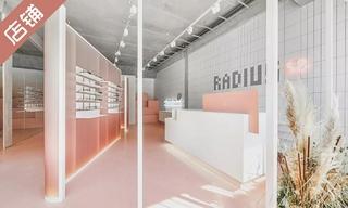 """【店铺赏析】这两家店用颜色说话:""""甜而不腻""""的橘粉眼镜店 & 高级灰护肤品店"""