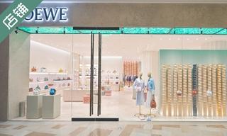 【店铺赏析】Loewe 吉隆坡Pavilion KL 全新专卖店 & VERSACE 昆明恒隆广场店开幕