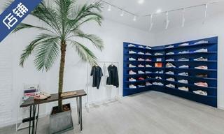 【店铺赏析】「天台鞋店」Inventory Pool 全新门店正式开幕