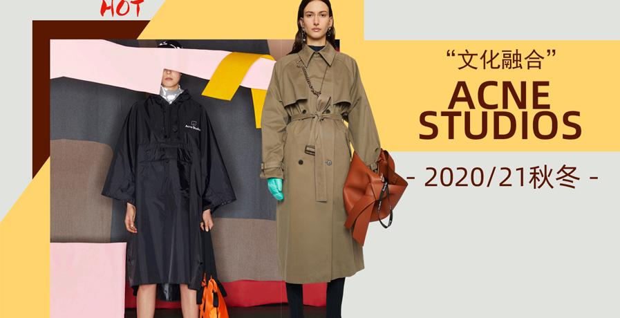 Acne Studios - 文化融合(2020/21秋冬)