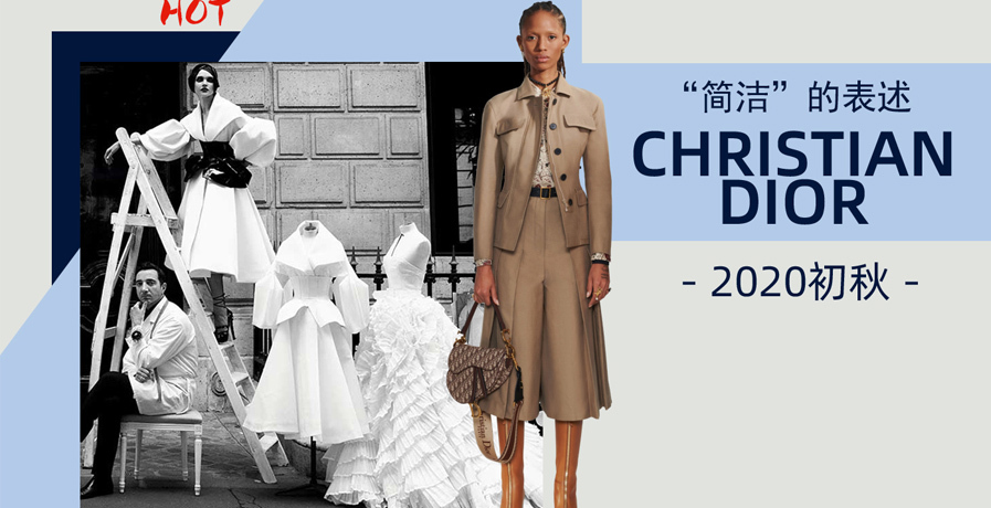 "Christian Dior - ""簡潔""的表述(2020初秋)"