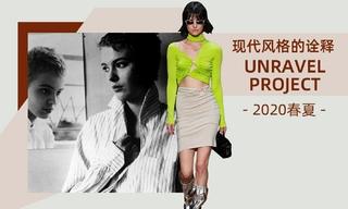 Unravel Project - 現代風格的詮釋(2020春夏)