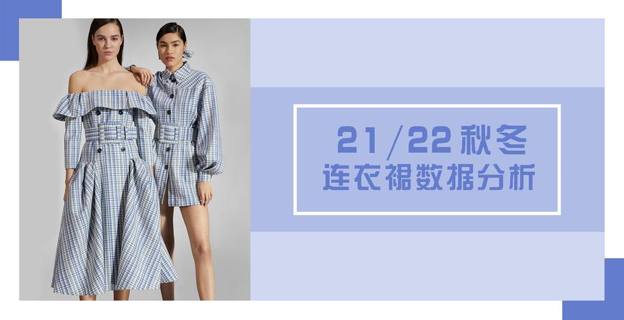 2021/22秋冬连衣裙数据分析
