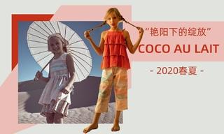 Coco Au Lait - 艷陽下的綻放(2020春夏)