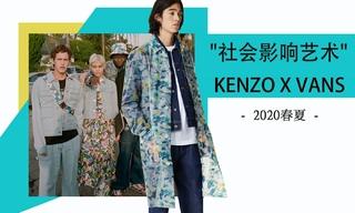 Kenzo X Vans -社會影響藝術(2020春夏)