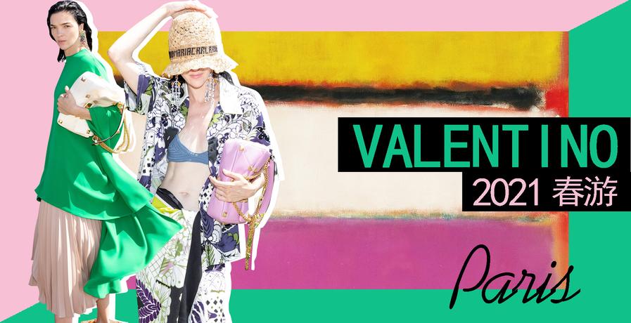Valentino:故里度假(2021春游)