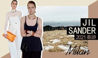 Jil Sander:低奢的优雅(2021春游)