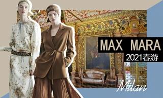 Max Mara:诗意与浪漫(2021春游)