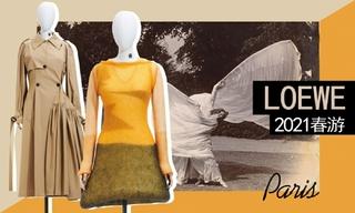 Loewe:艺术漩涡(2021春游)