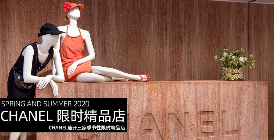 【快闪/期限店】CHANEL 连开三家季节性限时精品店