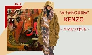 Kenzo - 旅行者的乐观情绪(2020/21秋冬)