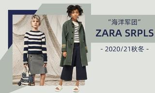 Zara SRPLS - (快销)海洋军团(2020/21秋冬)