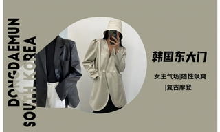 """【韓國東大門】今年""""皮""""一點 讓你slay全場(皮革)單品分析"""