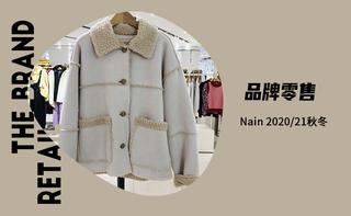 【品牌零售】Nain 2020/21秋冬