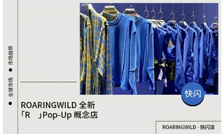 【快閃/期限店】 ROARINGWILD 全新「R?」Pop-Up 概念店鋪