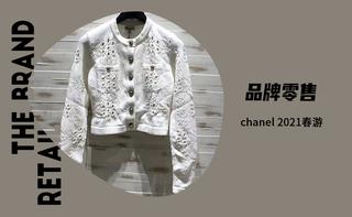 【品牌零售】chanel 2021春游