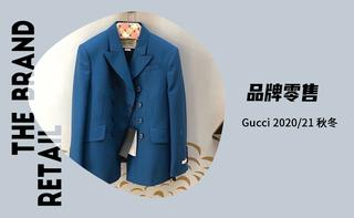 【品牌零售】 Gucci 2020/21秋冬