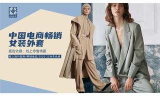 中国电商畅销女装外套(2020/21秋冬总结)