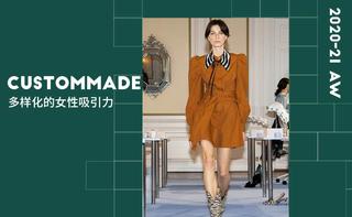 Custommade - 多样化的女性吸引力(2020/21秋冬)