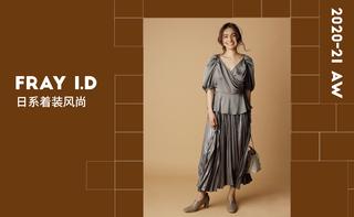 Fray I.D - 日系着装风尚(2020/21秋冬)