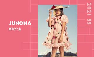 Junona - 西域公主(童装 2021春夏)