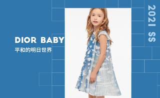 Dior Baby - 平和的明日世界(童装 2021春夏)
