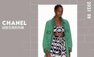 Chanel - 迎接巴西的热情(2021春夏)